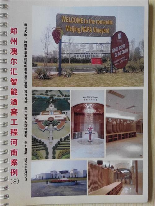 成功案例—美景纳帕酒庄